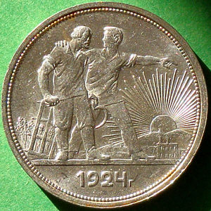 russia 1924 pl ruble coinfactswiki